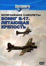 Discovery. Величайшие самолеты: Боинг В-17. Летающая крепость
