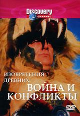 Discovery. Изобретения древних: Война и конфликты 2006 DVD