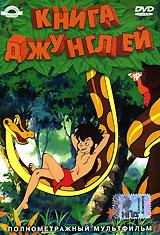 Человеческий детеныш Маугли - приемный сын волчьей стаи. В окружении острых клыков и мохнатых лап он учиться жить