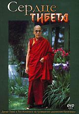 Сердце ТибетаЭта история о том, как была обнаружена реинкарнация Далай Ламы 14-го, о его обучении в монастыре, о годах оккупации Тибета с использованием уникальных хроникальных кадров, чудом уцелевших и переправленных на Запад. Когда я смотрю в Ваши глаза, - сказал один американский журналист, - мне кажется, что Вы видите то, что я не могу видеть, то есть, гораздо глубже... - Ну почему же? - ответил, смеясь, Его Святейшество, - когда я снимаю очки, то мне кажется, я вижу не лучше Вас... Чтобы избежать сложных религиозных построений, я часто говорю, что любовь и сострадание - это универсальная религия...
