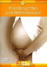 Discovery: Руководство для беременных 2006 DVD