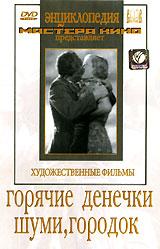 Горячие денечки (1935 год, 88 мин.) Николай Черкасов (