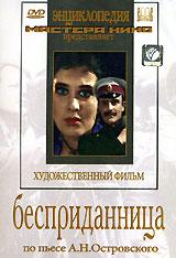 Бесприданница 2006 DVD
