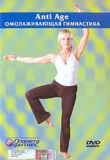 Anti Age Омолаживающая гимнастика 2006 DVD