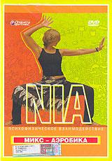NIA микс-аэробика 2006 DVD