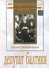 Николай Черкасов (