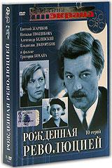 Рожденная революцией  (4 DVD)