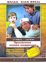 Приключения желтого чемоданчика 2005 DVD