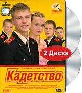 Кадетство. Том 1 (2 DVD)