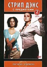 Стрип дэнс с предметами. Трости. Часть 2 2006 DVD