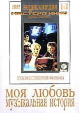 Моя любовь. Музыкальная история 2005 DVD
