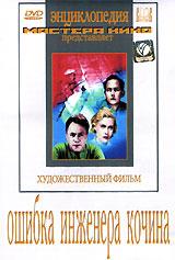 Любовь Орлова (