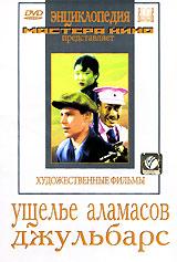 Ущелье Аламасов (1937 г., 69 мин.) Даниил Сагал (