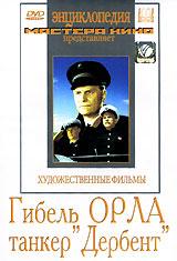 "Гибель Орла. Танкер ""Дербент"" 2006 DVD"