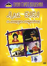 Двухсерийный мультфильм для дошкольников и школьников младших классов. Классический вариант известной арабской сказки о бедняке по имени Али Баба, о его жадном брате и о несметных сокровищах, хранящихся в волшебной пещере.