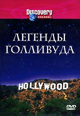Утопающий в блеске и роскоши, Голливуд притягивает и людей, и... привидений. Вступайте в ряды парапсихологов и исследователей неопознанного, и попытайте счастья в погоне за призраками в великой столице иллюзий! Вы посетите студию Paramount Pictures, знаменитый особняк Playboy Mansion, дом Джима Моррисона и другие легендарные места Голливуда, где, как уверяют парапсихологи, можно столкнуться с загадочными, не поддающимися научному объяснению явлениями.