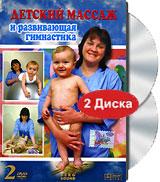 Детский массаж и развивающая гимнастика (2 DVD) 2006