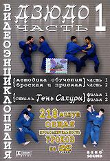 Видеоэнциклопедия дзюдо. Часть 1 2004 DVD