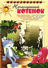 Содержание: 01. Непослушный котенок (1953 г.) 02. Почему ушел котенок (1957 г.) 03. Как котенку построили дом (1963 г.) 04. Вот так тигр (1963 г.) 05. Как стать большим (1967 г.) 06. Жадный Кузя (1969 г.) 07. Котенок с улицы Лизюкова (1988 г.)