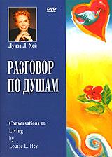 Луиза Л. Хей. Разговор по душам 2005 DVD