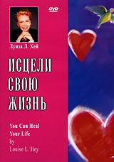 Луиза Л. Хей. Исцели свою жизнь 2005 DVD