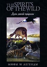 Духи дикой природы