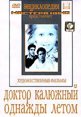 Доктор Калюжный (1939 г., 80 мин.) Борис Толмазов (