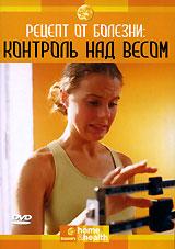 Избыточный вес - бич современного общества. Фаст - фуд, малоподвижный образ жизни, отсутствие физических нагрузок - и в результате лишние килограммы угрожают здоровью человека, являясь причиной серьезных болезней. Тучные люди чаще страдают такими заболеваниями, как диабет, гипертония. Ведущая этой программы - женщина, которая сама когда-то весила больше 100 килограммов - расскажет, что такое жир, как мы его приобретаем, и как от него можно избавиться. Узнайте, как сохранить хорошую фигуру, прекрасное самочувствие и отличное настроение!
