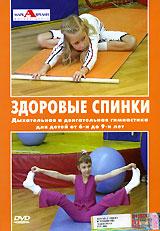 Дыхательная и двигательная гимнастика для детей от 6-ти до 9-ти лет. Как развить гибкость позвоночника и исправить