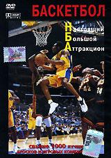 Баскетбол. Настоящий Большой АттракционМайкл Джордан и Шакил ОНил, Коби Брайант и Винс Картер, Грант Хил и Джейсон Кидд и десятки других величайших баскетболистов современности докажу Вам в этом фильме, что баскетбол действительно является самым невероятно красивым, гармоничным и зрелищным видом спорта. Более 1000 бросков, слем-данков, блок шотов и перехватов не дадут Вам возможности в течении 2 часов оторваться от экранов телевизоров. Комментарии отсутствуют - они попросту излишни!!! Согласно исследованиям Международного Олимпийского Комитета из всех видов спорта именно баскетбол больше всего приближен к максимальному потенциалу человеческих возможностей. Посмотрите этот фильм и убедитесь в этом сами.