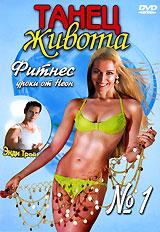 Танец живота (Belly Dance) - один из самых популярных на сегодняшний день видов фитнеса. Он улучшает осанку, развивает пластику корпуса и рук, делает походку женщины грациозной и привлекательной, уменьшает талию, а бедра делает более женственными и красивыми, ускоряет выведение шлаков из организма, помогая женщине сохранить молодость и замедлить старение. Кроме того, Белли-фитнес - это огромный заряд энергии и положительных эмоций. В разминочной части нашей видеопрограммы очень подробно показаны основные движения, отработав которые, можно приступать к следующим частям, которые представляют собой фитнес-уроки в стиле Беллиданс. Неон - профессиональная танцовщица. Она живет в Нью-Йорке, где знаменита уникальным, элегантным рисунком своего танца и творческой работой по популяризации танца живота в Соединенных Штатах. Наряду с оригинальными обучающими видеопрограммами по технике танца Неон в последнее время приступила к производству фитнес-курсов на основе Беллиданса. Эти курсы...
