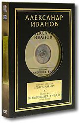 Александр Иванов: Золотая коллекция (2 DVD + CD)