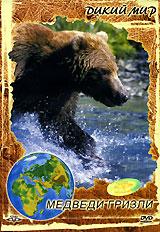 Дикий мир. Медведи Гризли