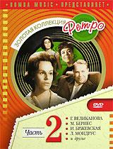 Золотая коллекция Ретро: Часть 2 2006 DVD