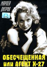 Марлен Дитрих (