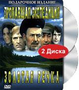 Пропавшая экспедиция (1975 г.) Николай Гринько (