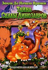 Земля до начала времен VI: Тайна Скалы Динозавров