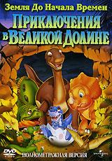 Замечательный мультфильм - продолжение классической анимационной картины Дона Блута. Вам снова предстоит встреча с любимыми героями: бронтозавриком Крошки-Ножки и его весёлыми друзьями. Действие второй части происходит в знакомой Вам миролюбивой Великой Долине, где резвятся малыши - динозаврики под присмотром своих родителей. Но однажды непоседливые ребята ускользнули из-под бдительного ока своих родных и оказались именно там, где неопытных детишек подстерегают неожиданности и опасности. Приключения начинаются! Динозавриков ждут встречи с новыми знакомыми: воришками Оззи и Стратом, со страшными Острозубами и... таинственным яйцом!