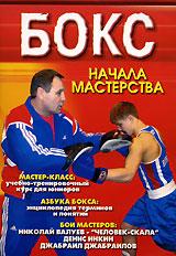 Бокс. Начала мастерства