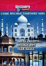 Discovery. Самые красивые памятники мира: Дворцы Джайпура. Красный Форт и Тадж МахалСовершите увлекательную виртуальную экскурсию по загадочной и ослепительно прекрасной Индии - древней, как сама история. Вы побываете в необычайно красочном и экзотичном городе Джайпуре, столице штата Раджастхан, и увидите его многочисленные роскошные дворцы. В Агре, одном из прекраснейших городов мира, Вы посетите громадный и величественный Красный форт и знаменитый Тадж Махал, символ великой любви, который стал настоящей визитной карточкой этой удивительной страны.