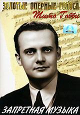 Тито Гобби (