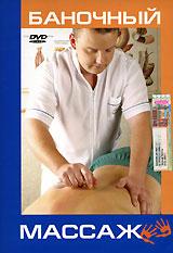 Баночный массаж - это вакуумное рефлекторное воздействие на кожу, подкожно-жировую клетчатку, мышцы, нервы и биологически активные точки. Банки применялись с древнейших времен - арабами, римлянами, китайскими целителями. Широкое применение банки имели и на Руси при лечении многих заболеваний. Баночный массаж применяется при простудных заболеваниях, миозитах, невралгиях, остеохондрозах и сколиозах. Данный вид массажа очень эффективен при борьбе с целлюлитом. Техника баночного массажа, приемами которой поделятся с вами специалисты института восстановительной медицины, способствует улучшению кровообращения и лимфообращения, оказывает местное обезболивание, активизирует обмен веществ, повышает иммунитет. Ведущие программы: Мальцев Константин Витальевич - старший преподаватель института восстановительной медицины. Андреева Наталья Евгеньевна -преподаватель института восстановительной медицины.