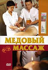 Медовый массаж 2006 DVD