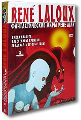Фантастические миры Рене Лалу: Дикая Планета. Властелины Времени. Гандахар. Световые годы (3 DVD) 2006