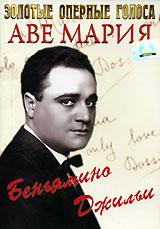 Беньямино Джильи (