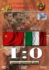 Лучшие матчи сборной СССР на чемпионатах Мира по футболу. СССР - Италия 1 : 0 2006 DVD