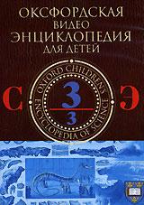 Оксфордская видеоэнциклопедия для детей. С - Э. Часть 3 2001 DVD