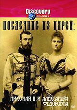 Discovery. Последние из царей: Николай II и Александра Федоровна 2007 DVD