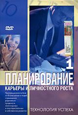 Планирование карьеры и личностного роста. Часть 1 2006 DVD