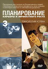 Планирование карьеры и личностного роста. Часть 3 2006 DVD
